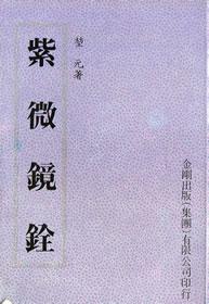 堃元-紫微镜诠