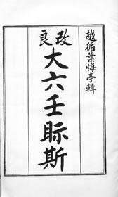 大六壬视斯(古本)