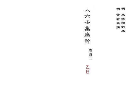大六壬集应钤卷之42乙巳(古本)