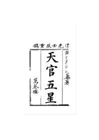 天官五星卷一(古本)