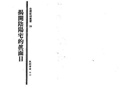 妙摩慧度-揭开阴阳宅的真面目