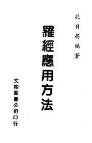 孔日昌-罗经应用方法