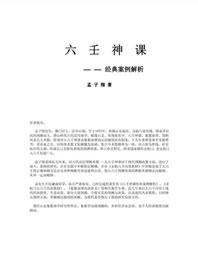孟子翔-六壬神课-经典案例解析