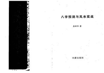 孟昭华-八字预测与风水实战