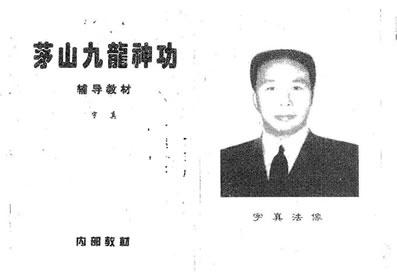 宇真-茅山九龙神功秘法弟子班及辅导教材02