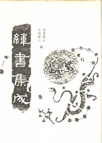 安居香山.中山璋八-纬书集成中册