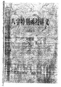 宋英成八字特别函授讲义(中级部分)(高清版)