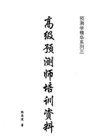 张存道-高级预测师培训资料