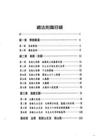 张庆和-总法则篇