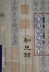 施廷镛-古籍珍稀版本知见录