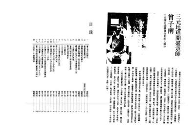 曾王君29年曾子南宗师三元地理择日通胜便览