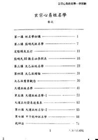 李宗驹-玄宗心易姓名学初阶