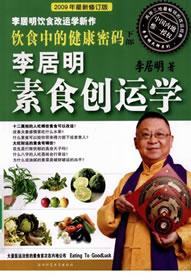 李居明-饮食中的健康密码下素食创运学