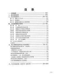 李洪成-周易预测专用易历