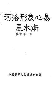 李秉学-河洛形象心易风水术