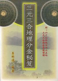 李科儒-三元三合地理分金秘笈