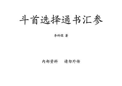 李科儒-斗首选择通书汇参(古本)