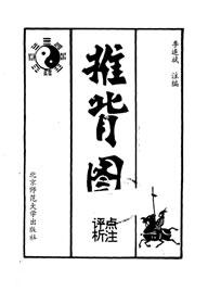 李连斌-推背图点注评析