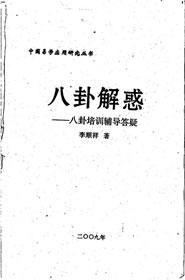 李顺祥-八卦解惑-八卦培训辅导答疑