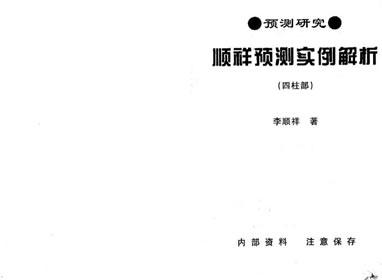 李顺祥-顺祥预测实例解析四柱部