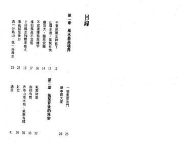 林国雄-风水催吉抢旺原理