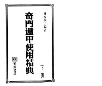 林琮学-奇门遁甲使用精典下册