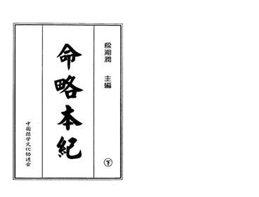 梁湘润-命略本纪下册(高清版)