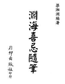 梁湘润-渊海喜忌随笔(行卯版)