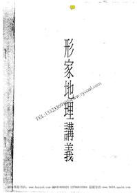 泥鳅仙郑清风形家地理讲义