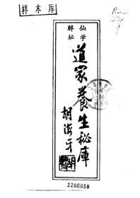 洪建林-仙学解秘-道家养生秘库
