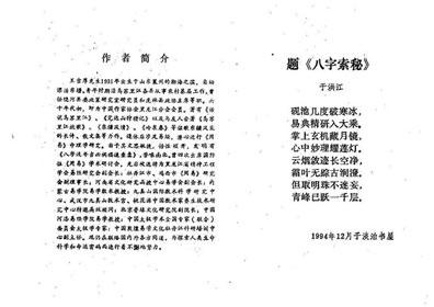 王吉厚-八字索秘-命理研究提高班教材