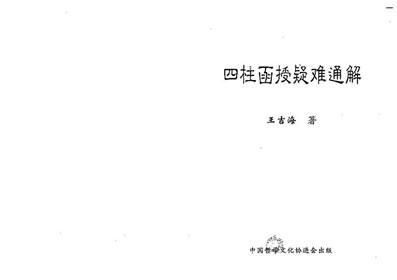 王吉海-四柱函授疑难通解