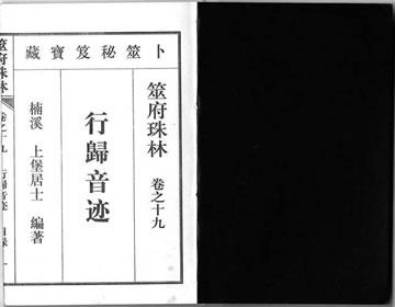 筮府珠林卷19行归音迹