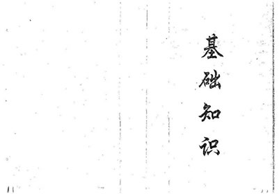 苏方行-万事三角定律基础知识