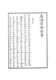 葬法百验新书(古本)