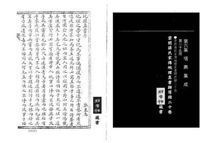 蒋大鸿-蒋氏家传地理真书归厚录(古本)