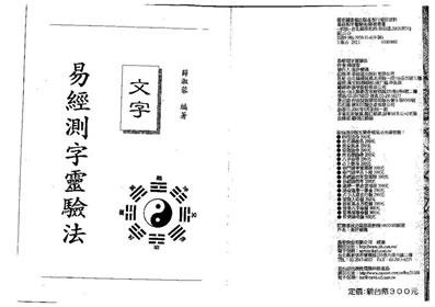 薛淑蓉-易经测字灵验法