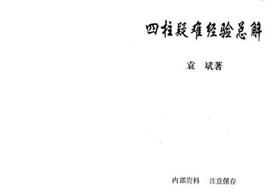 袁斌-四柱疑难经验总解