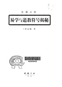 詹石窗-易学与道教符号揭秘