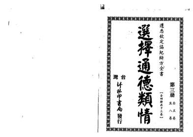 选择通德类情第三册(古本)