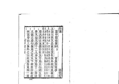 遁甲开山图(古本)