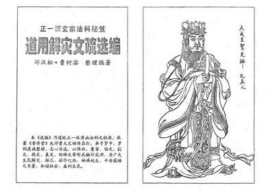 邓汉松-正一派玄宗法科秘笈-道用解灾文疏选编