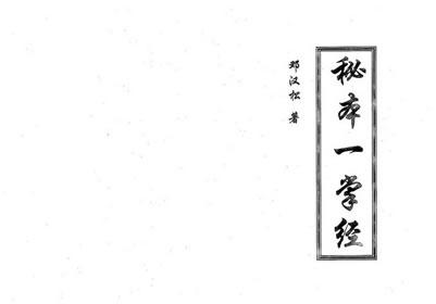 邓汉松-秘本一掌经