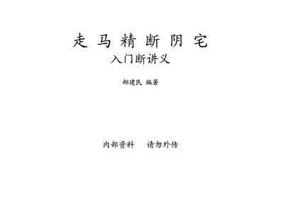 郝建民-走马精断阴宅-入坟断讲义