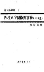 陈柏瑜-四柱八字阐微与实务中册