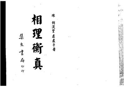 陈训-相理衡真(古本)