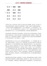 韩海军28年10月梅花心易高级班卦例笔记