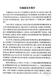 马瑞成-姓名新法三百例(之一.之二.之三合订本)
