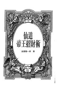 高藤聪一郎-仙道帝王招财术