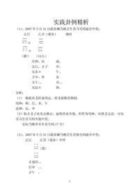 黄建红-易卦透特-码-实战卦例精析